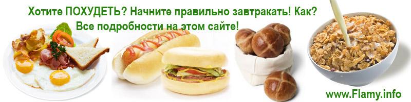 эффективное правильное питание для похудения